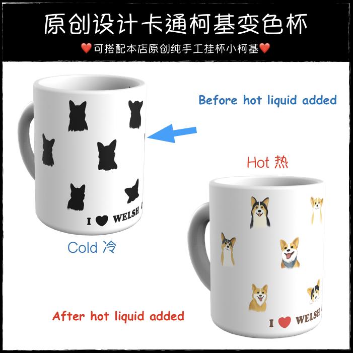 Cooper家 柯基周边陶瓷杯 马克杯创意咖啡杯牛奶杯 变色柯基 包邮