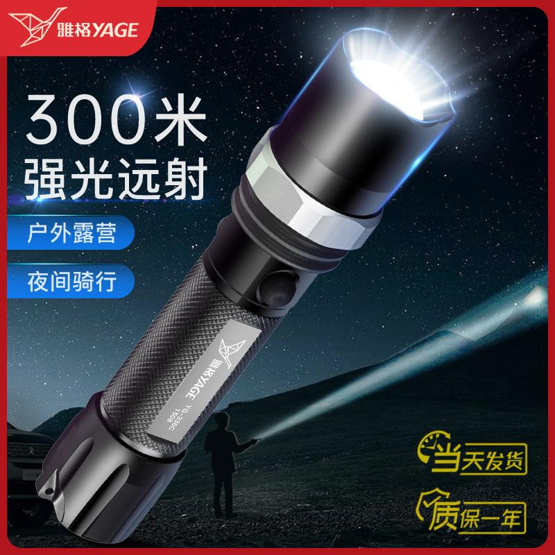 雅格手电筒强光充电户外超亮远射灯防身小型氙气便携LED家用骑行