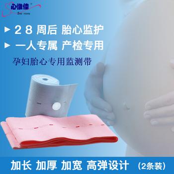 心惟佳产检用孕产妇胎心监护胎监带