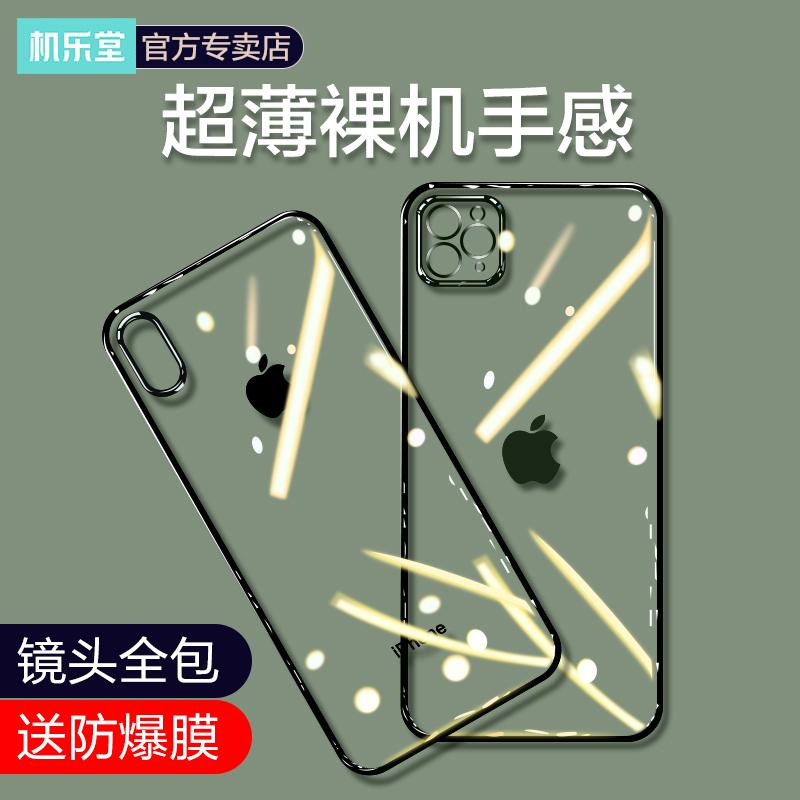 苹果11手机壳iPhone11Pro Max透明x硅胶摄像头全包xr/7/8/plus/6/6s防摔iphonex超薄promax套潮12p网红xsmax