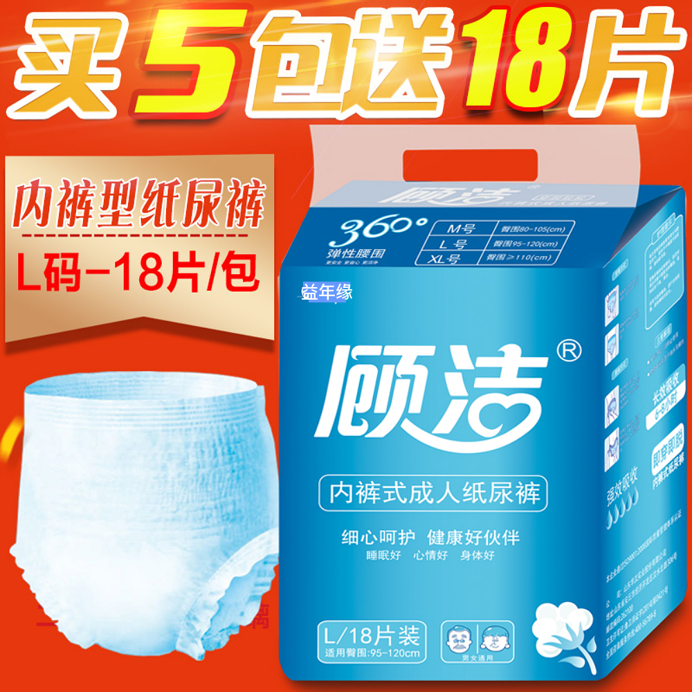 Gu Jie adult lesbian pants for the elderly diapers for men and women l maternal diapers for the elderly diapers for the elderly