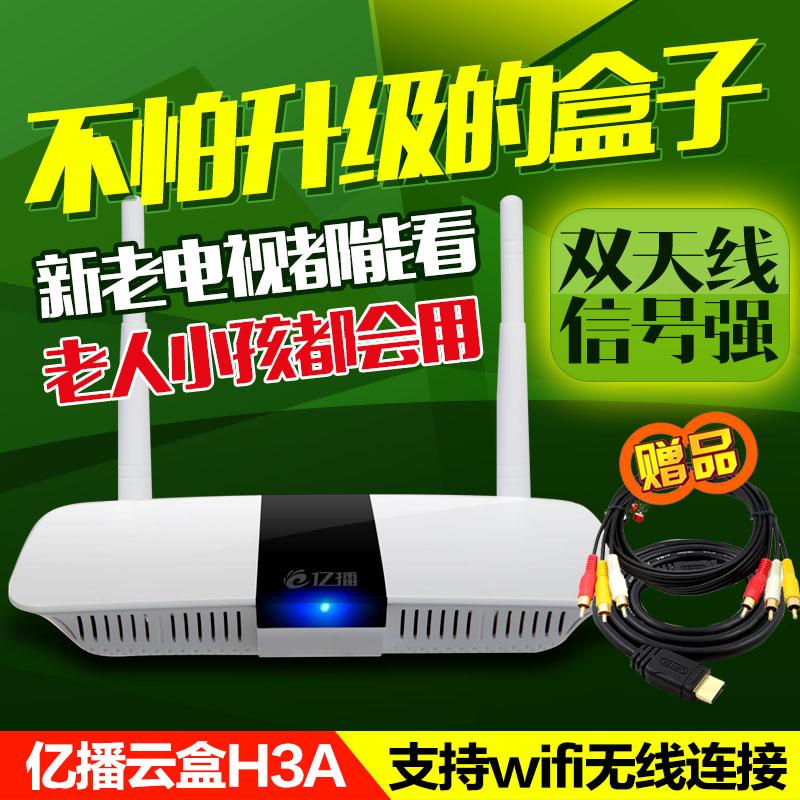 买三送一亿播云盒H3A 网络机顶盒 八核 wifi无线网络电视盒子 网络盒子