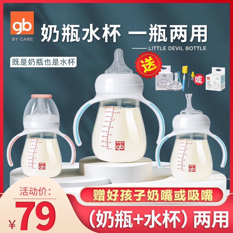 Детские бутылочки Артикул 525416747659
