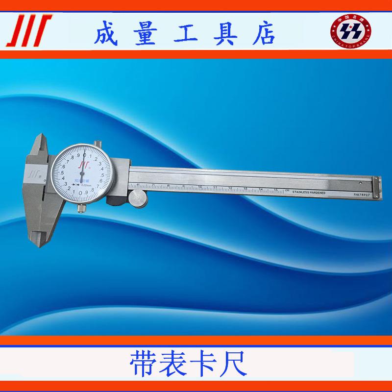 Разлетаться, как горячие пирожки становиться количество река карты измерение инструмент с таблицей штангенциркуль 0-150 0-200 0-300 точность 0.02