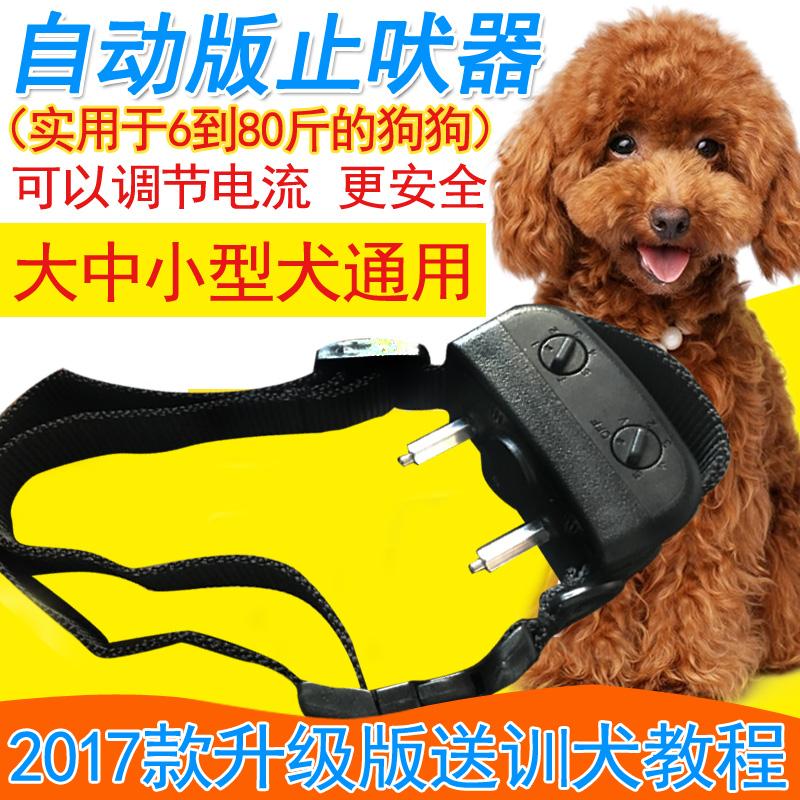 Только лаять устройство собака противо собака называемый превышать звук волна электрический шок ошейники домашнее животное только лаять устройство поезд собака устройство в небольших собак предотвращение собака шумный