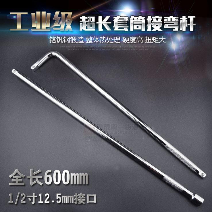 1/2 12.5Mm рукав специальность долго беседка продлить поляк изогнутые штанги 600mm/ шатун