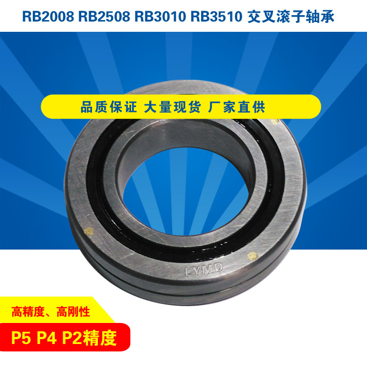 クロスローラーベアリングRB 20008 RB 2508 RB 3010 RB 3510クロスローラーリング国産精密非標