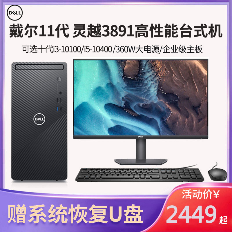 Dell Dell desktop computer complete set Lingyue 3880 / 3881 / 3891 11th generation core desktop host home office learning business stock speculation game design brand complete machine