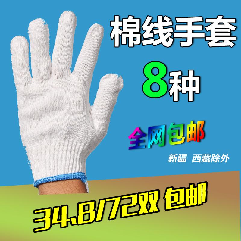 劳保手套灯罩棉手套加厚加密棉线手套劳保手套工作棉纱手套包邮