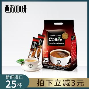 越南特产西贡咖啡进口原味咖啡粉25条袋装400g正品三合一速溶咖啡