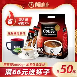 咖啡西贡越南进口咖啡粉原味咖啡50条袋装800g三合一速溶咖啡原装图片