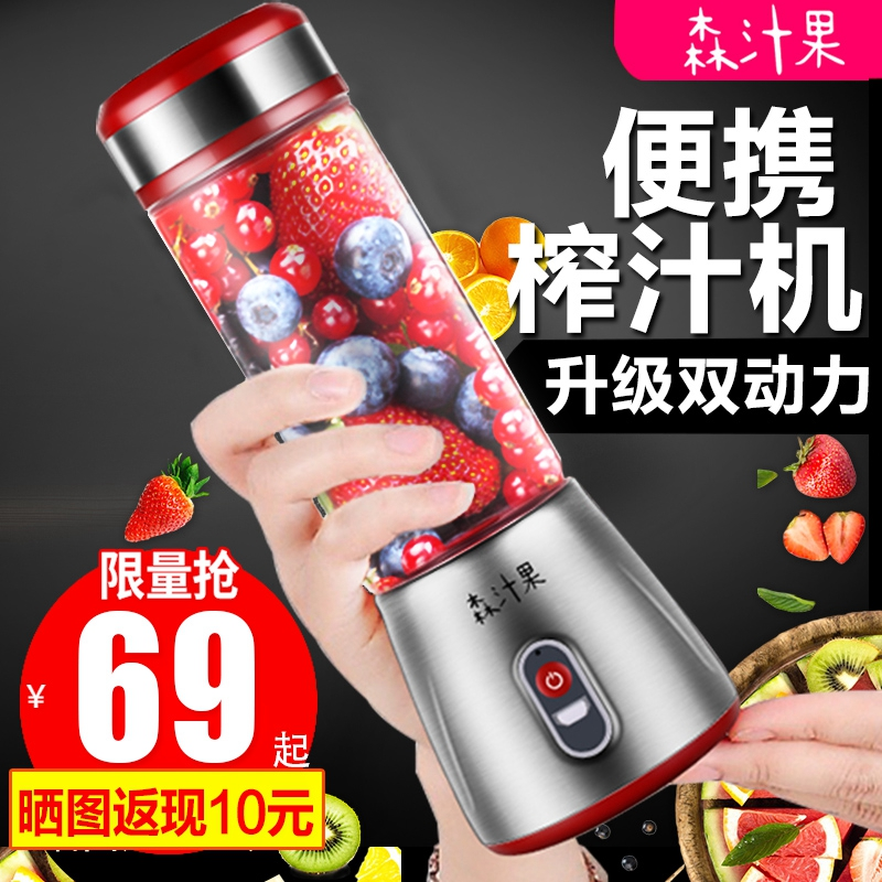 Portable Juicer household fruit Mini rechargeable Juicer Mini frying machine electric student automatic
