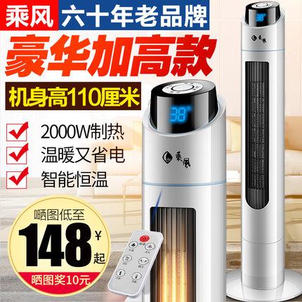乘风取暖器家用居浴室塔式电暖器炉立式办公室加高节能大厦暖风机
