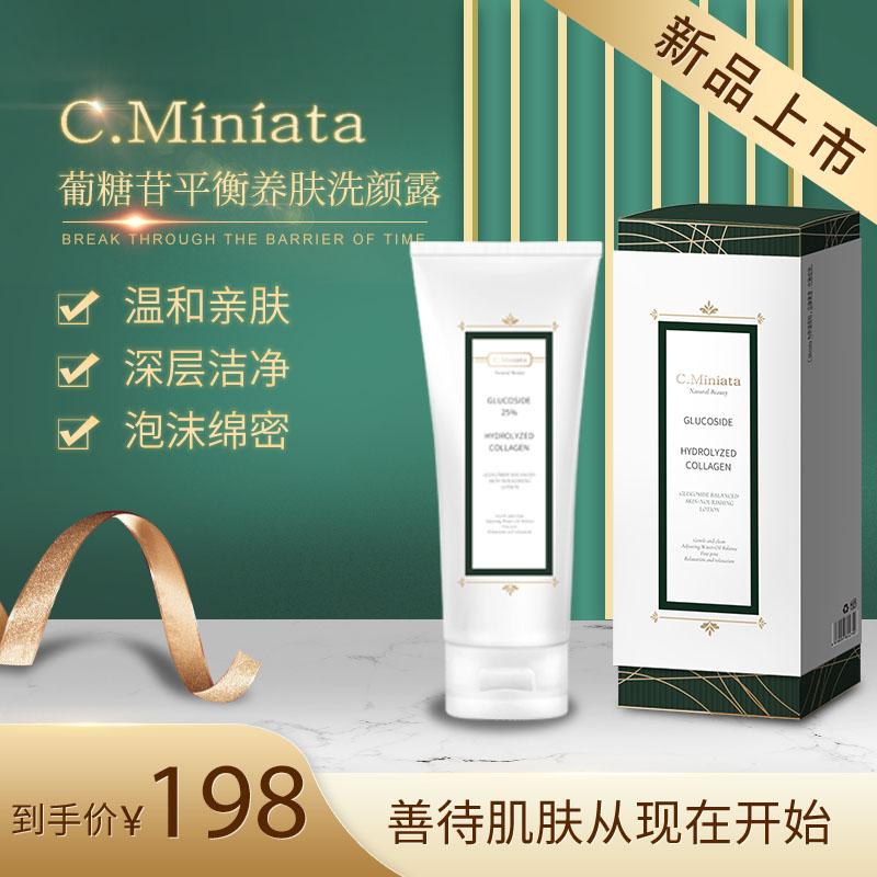 美歆然 C.Miniata葡糖苷平衡养肤洗颜露 洁面 洗面奶
