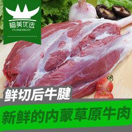 福美后牛腱内蒙古新鲜牛肉2斤生牛肉
