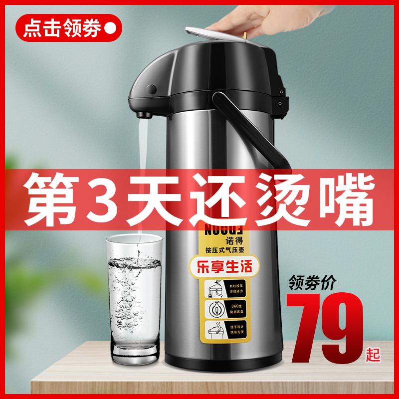 諾得大容量家用氣壓式熱水瓶按壓保溫開水壺學生宿舍玻璃內膽暖壺
