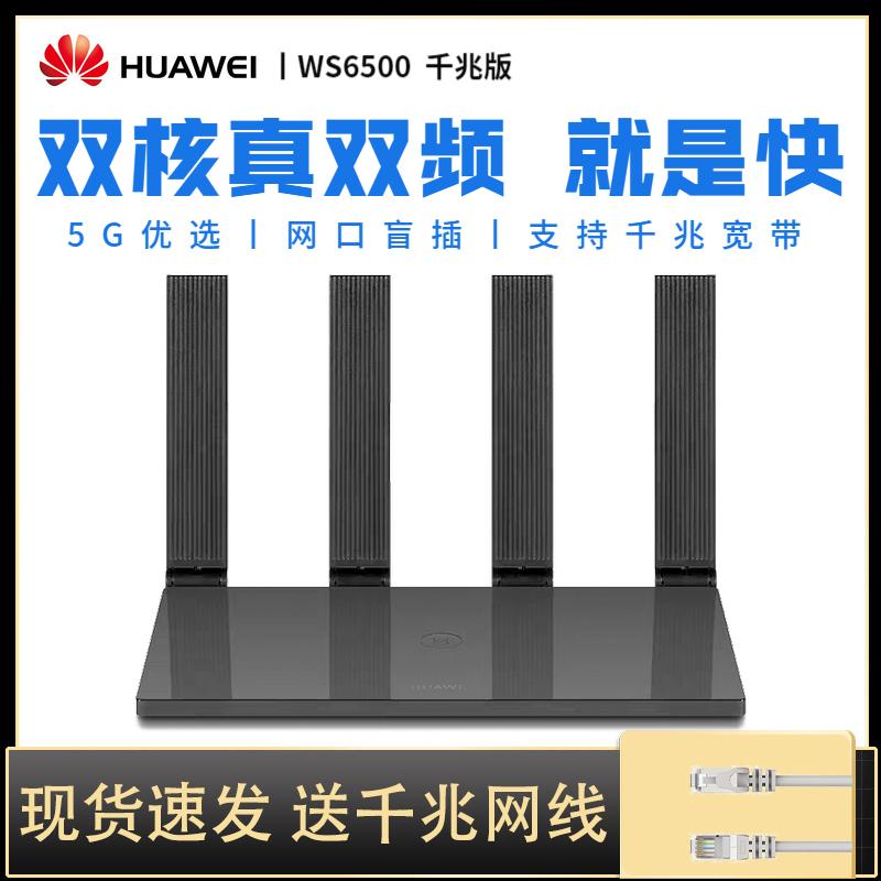 华为ws6500双核双频千兆端口路由器好用吗