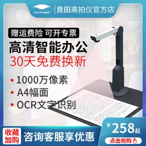 良田高拍仪高清1500万像素自动对焦专业办公a4A3试卷文件书本书籍成册扫描机S1800a2快拍仪S500L扫描仪 小型