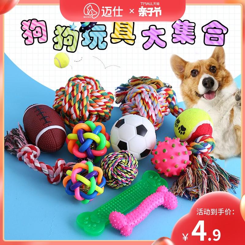 狗狗玩具耐咬幼犬磨牙宠物球金毛泰迪发声小狗玩具宠物用品惨叫鸡