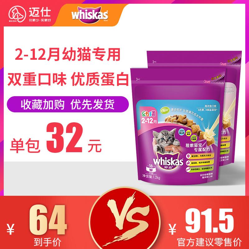 伟嘉猫粮幼猫粮2.4kg全价幼年猫粮营养增肥发腮猫食猫饭1.2kg*2包优惠券