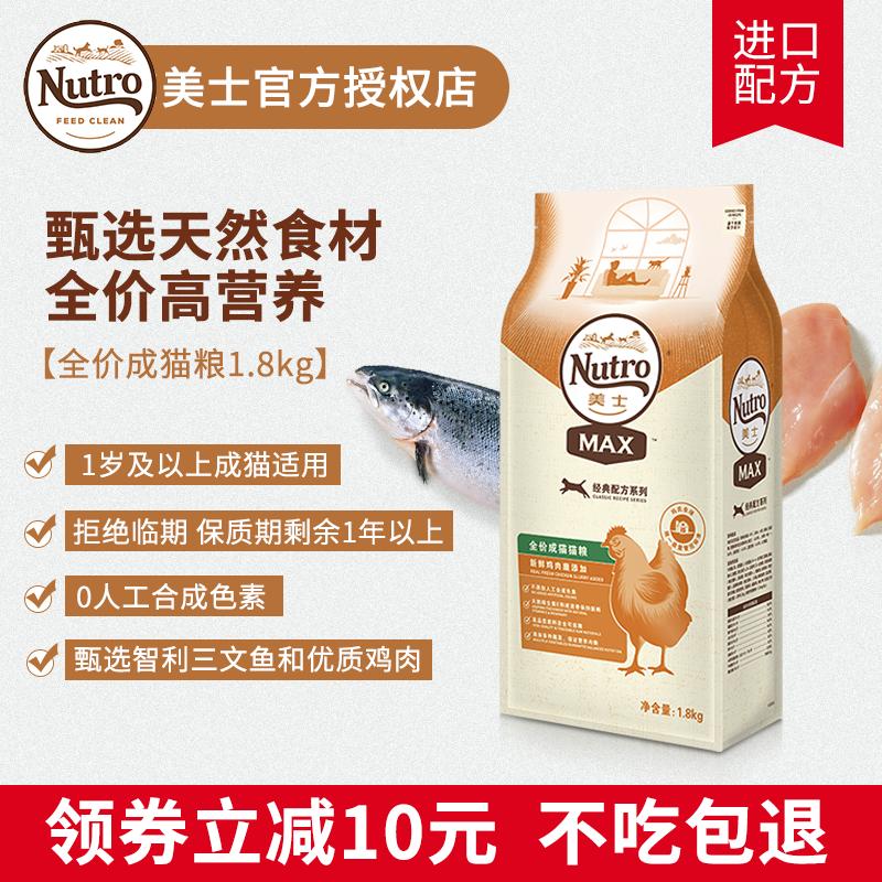 美士猫粮天然粮1.8kg成猫猫粮英短加菲全价猫粮增肥发腮营养猫饭