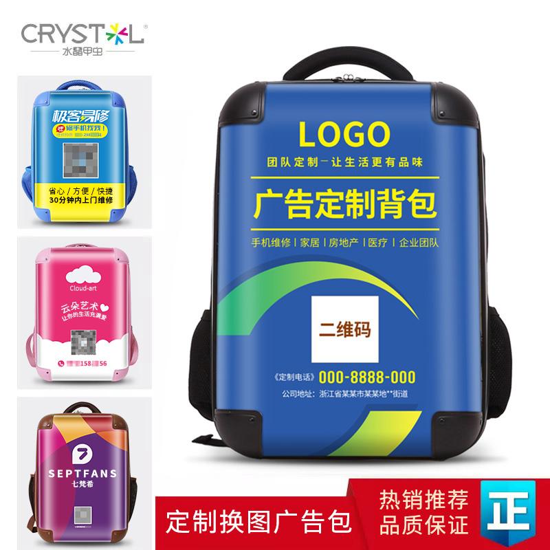 背包定制印logo 双肩包男印字定做图案 广告上门手机维修工具书包