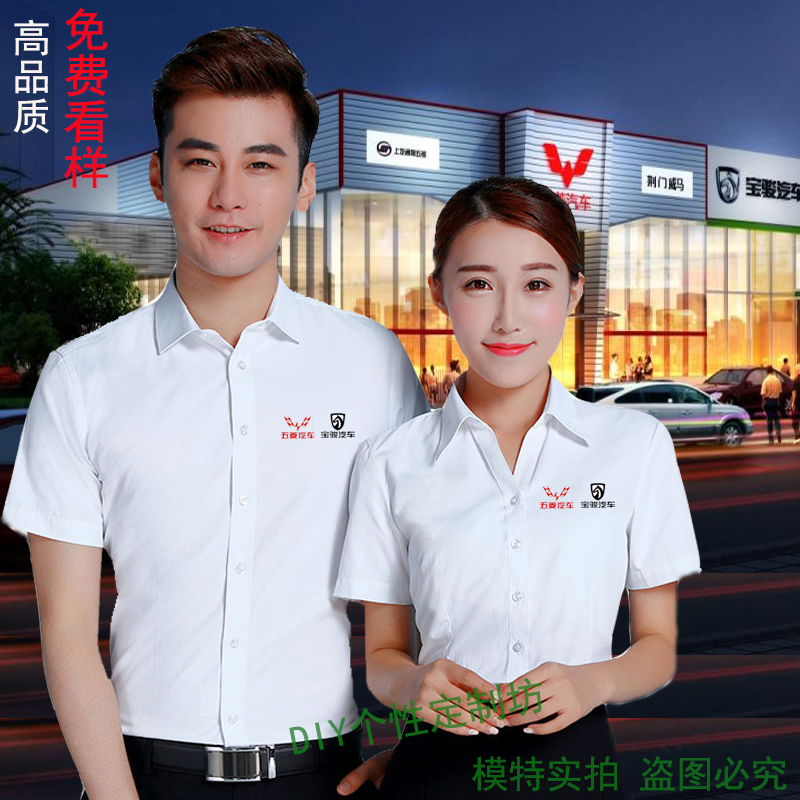 Customized short sleeve shirt for men and women in Wuling Baojun automobile 4S store front desk salesperson half sleeve work clothes slim shirt