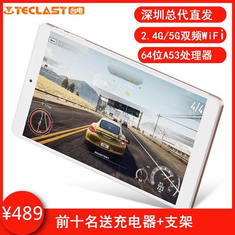 Teclast/台电 P80 PRO 智能高清掌上游戏安卓8英寸WIFI平板电脑(用1元券)