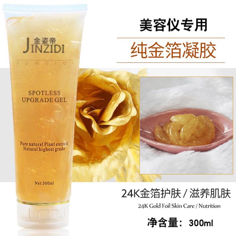 Beauty salon, gold foil, whitening gel, radio wave skin radiofrequency instrument, hot Maggie ultrasound, and export massage cream.