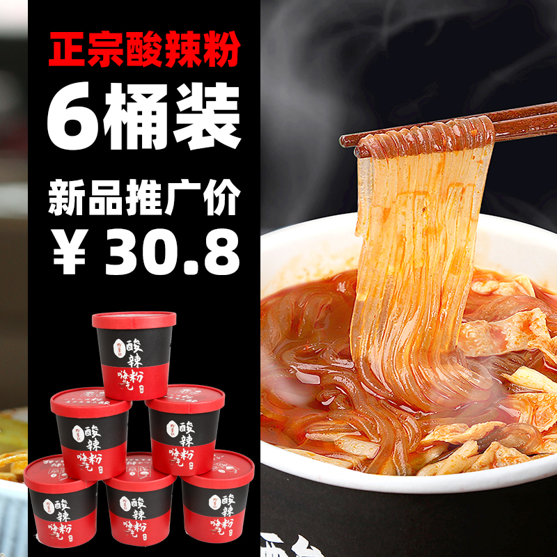 黔薯红 正宗酸辣粉6桶装酸辣粉嗨好吃家重庆味 红薯粉丝酸辣粉