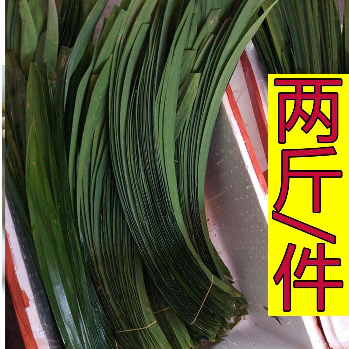 新鲜泰国香兰叶 斑斓叶  彩色叶 泰国餐料 1000克包邮