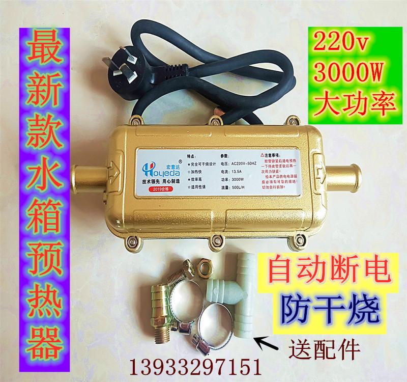 汽车发动机水箱预热器加热器暖风水箱暖风机预热器柴油220v3000w