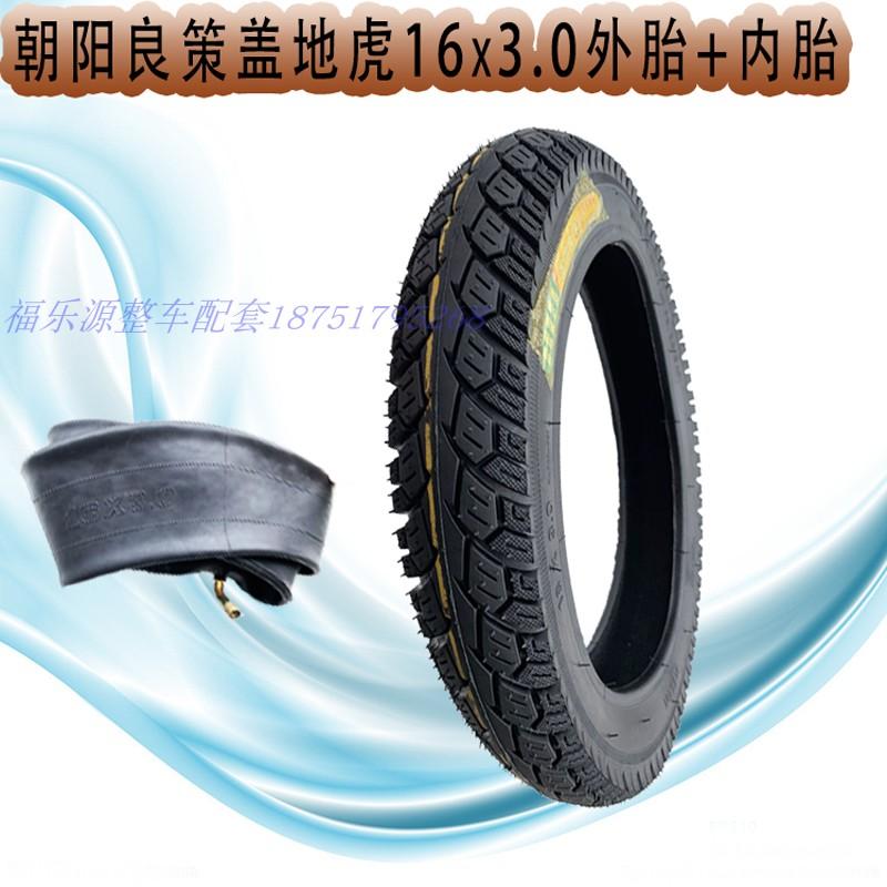 电动三轮车专用轮胎朝阳良策盖地虎16x3.0轮胎16X30内胎外胎轮胎