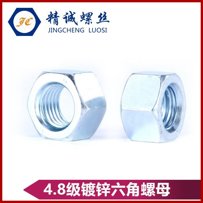 4.8镀锌螺母/六角螺丝帽M1.6M2M2.5M3M4M5M6M8M10M12M14M16M20-36