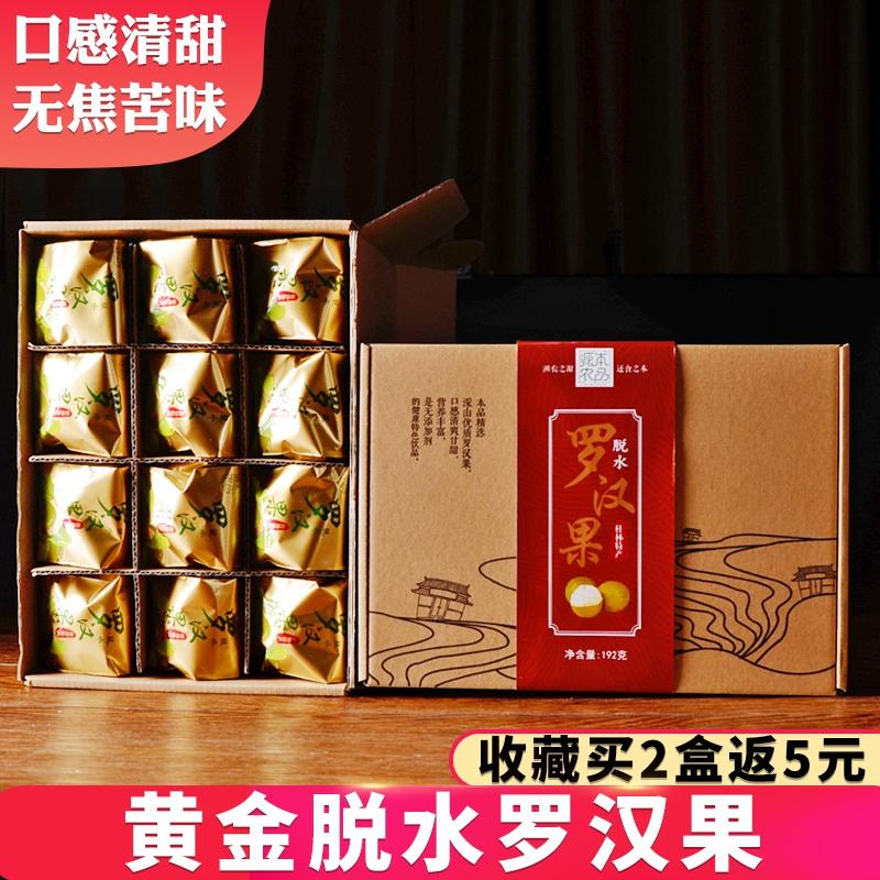 小桂子 罗汉果茶 低温脱水冻干罗汉果大果干广西桂林永福特产包邮