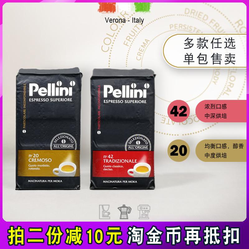 Pellini pure coffee powder imported from Italy 20 × espresso mocha coffee powder