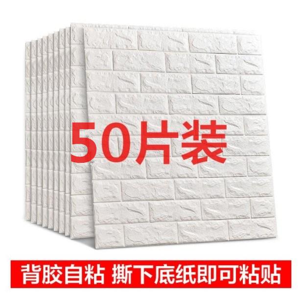 自粘温馨50片大包装3d立体背景墙10月21日最新优惠