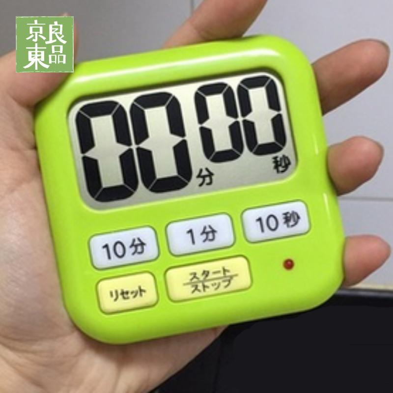 日本厨房定时器提醒器家用秒表倒计时器学生大声音大屏幕电子闹钟
