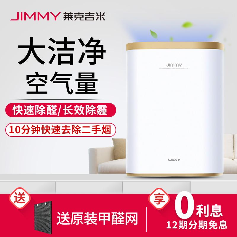 [莱克普华专卖店空气净化,氧吧]莱克空气净化器智能家用室内卧室除甲醛月销量3件仅售1399元