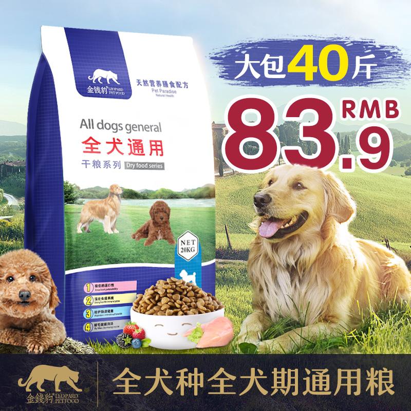 Собака зерна 20KG40 цзин, единица измерения веса золото волосы мораль пастух бодхисаттва руб ура тянуть штифт больше становиться собака молодой собака небольшой крупных собак универсальный