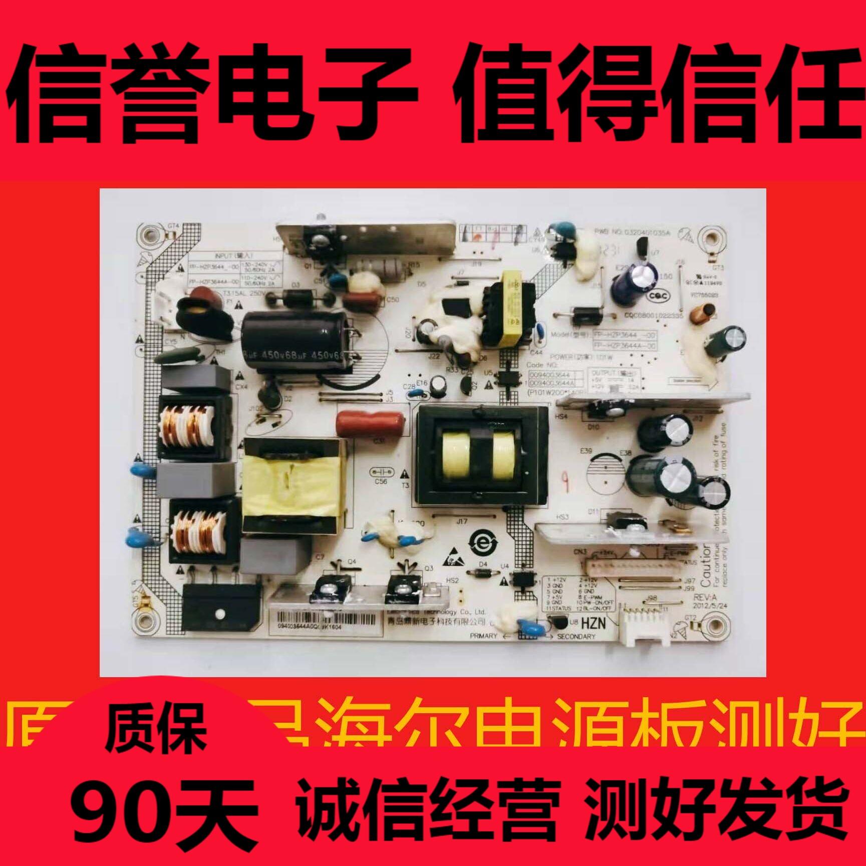 现货~原装海尔le42h320d电源板
