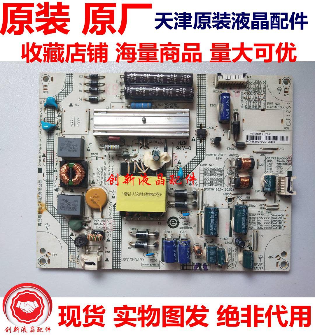 现货~原装海尔le32a910电源板