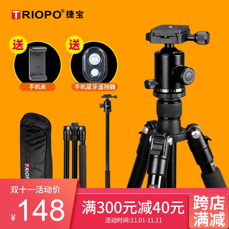 捷宝F91单反照相机三脚架 微单摄影摄像便携铝合金三角架手机支架