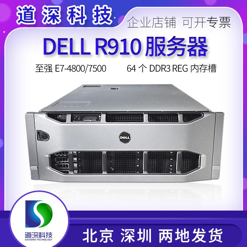 DELL R910 4U服务器4CPU企业级服务器E7-4870/32G/300G核心数据库