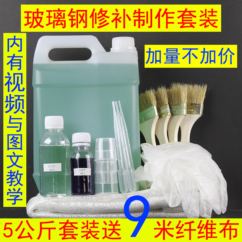 1916 fiberglass reinforced plastic fishing boat repairing automobile bumper repairing sound inverted mold resin material glue set