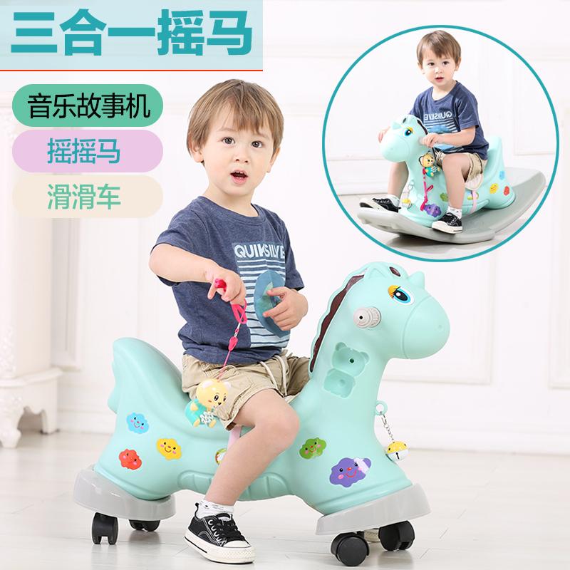Ребенок озноб маму лошадь пластик двойной с музыкой большой размер ребенок игрушка 1-3 лет скольжение автомобиль ребенок лошадка-качалка