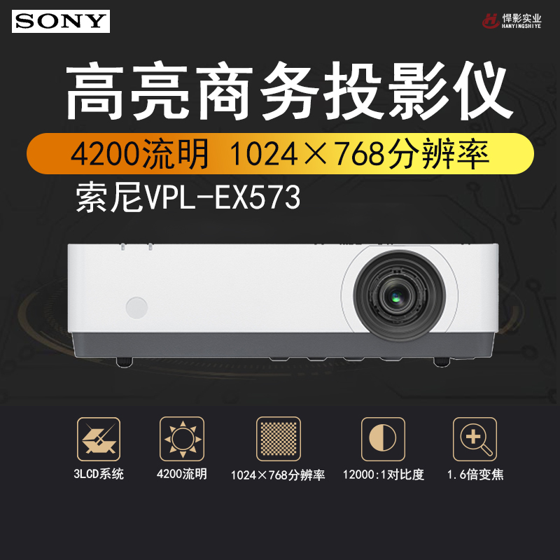 Sony vpl-ex573 projector 4200 lumen business office teaching conference room