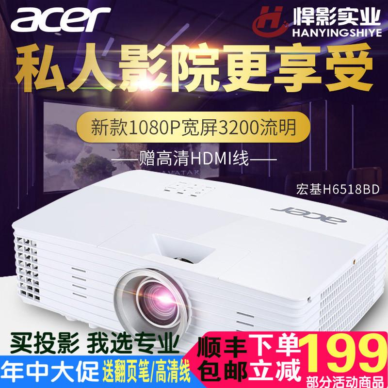 Acer H6540BD высокая Очистить краткий фокус 3D с проекцией Инструмент 1080P home с проекцией Машина без линия с проекцией