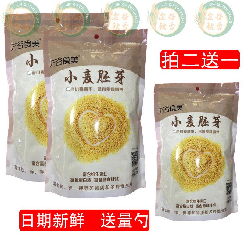 小麦胚芽 二送一 万谷食美优质 富硒原味 谷物杂粮早餐代餐粉包邮14.6元