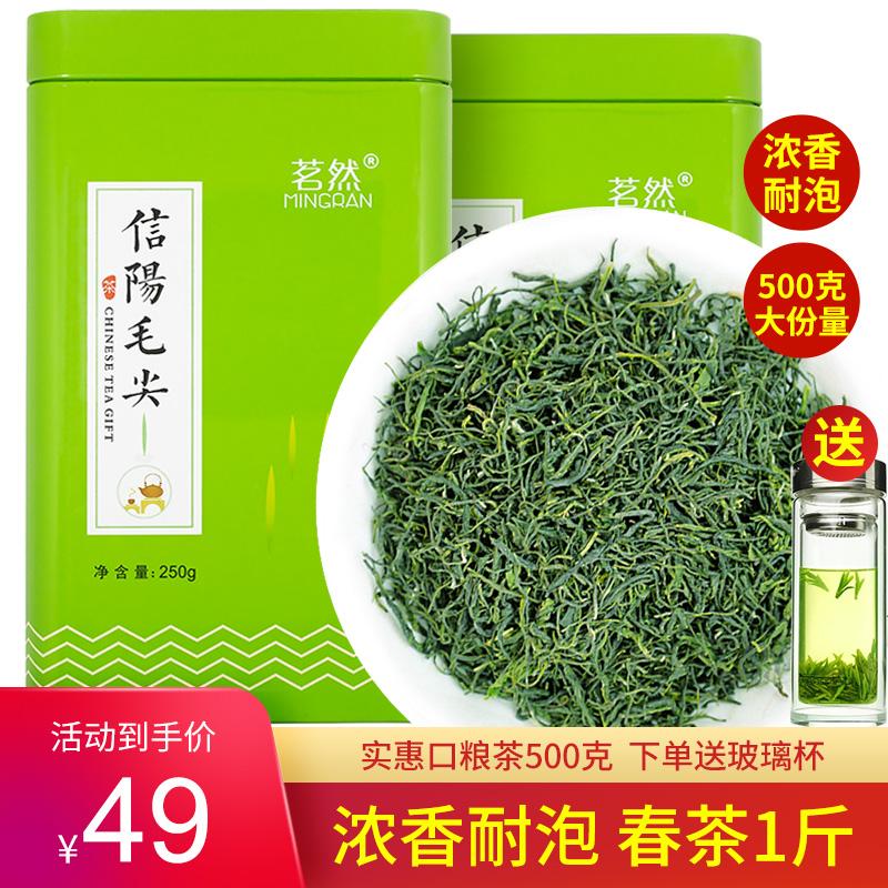 Чай Синьян Маоцзянь Артикул 42551467529